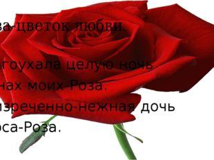 Роза-цветок любви. Благоухала целую ночь В снах моих-Роза. Неизреченно-нежная