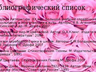 Библиографический список Русская литература. XX век. Большой учебный справочн