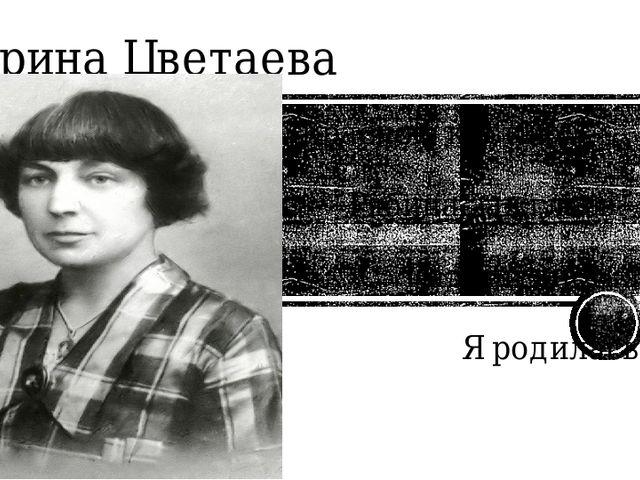 Марина Цветаева Красною кистью Рябина зажглась. Падали листья. Я родилась.