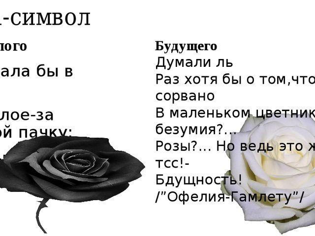 Роза-символ Прошлого Я метала бы в огонь Прошлое-за пачкой пачку: Старых роз...