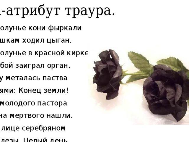 Роза-атрибут траура. В полнолунье кони фыркали К девушкам ходил цыган. В полн...