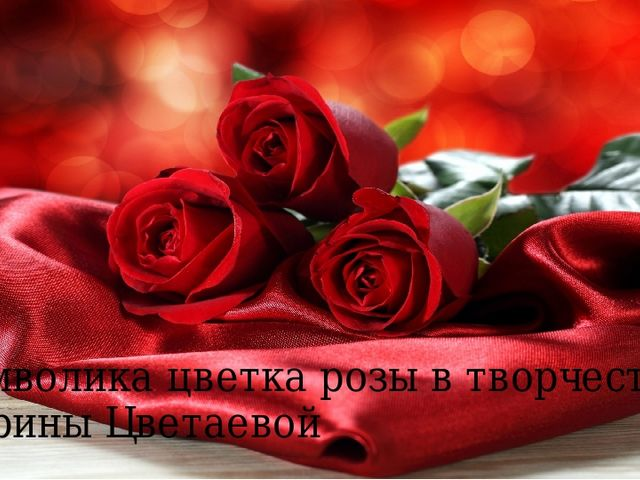 Символика цветка розы в творчестве Марины Цветаевой