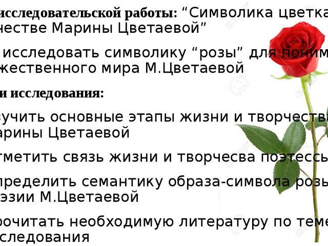 """Тема исследовательской работы: """"Символика цветка в творчестве Марины Цветаево..."""
