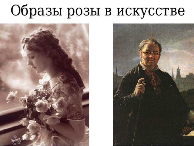 Образы розы в искусстве