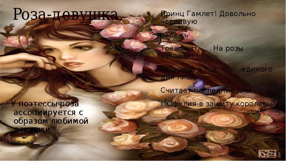Роза-девушка. Принц Гамлет! Довольно червивую залежь Тревожить.... На розы вз...