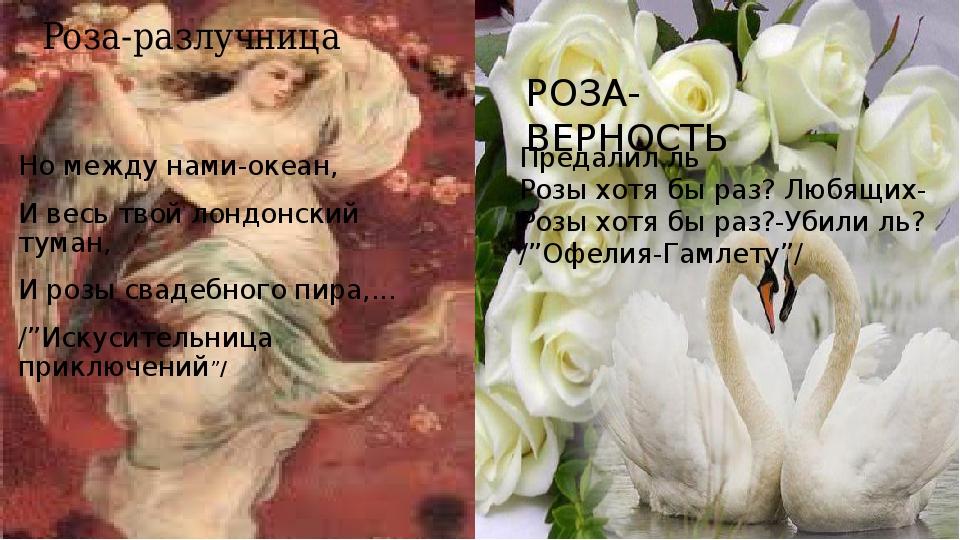 Роза-разлучница Но между нами-океан, И весь твой лондонский туман, И розы сва...