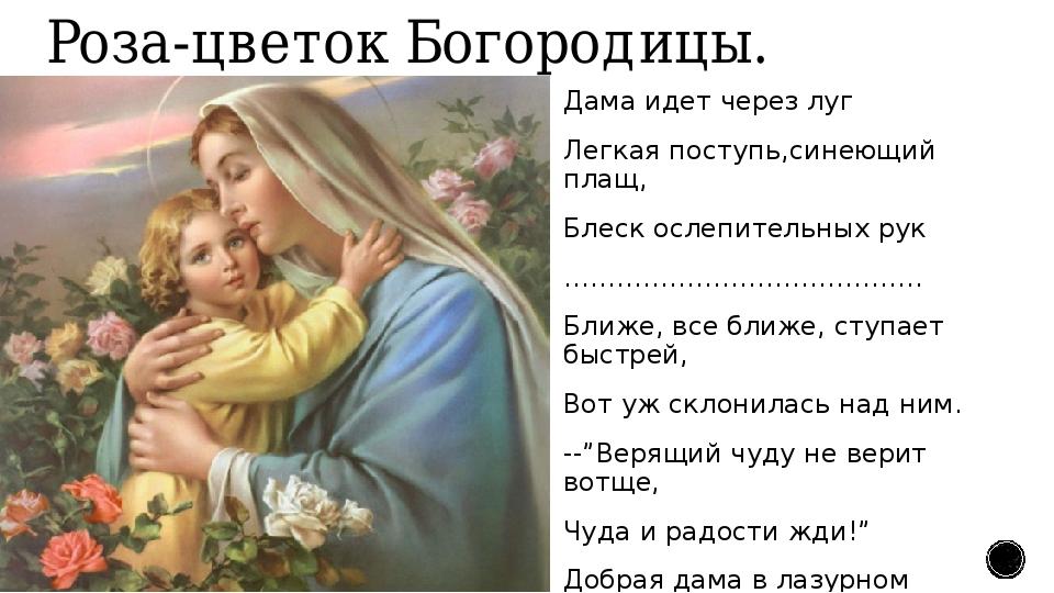 Роза-цветок Богородицы. Дама идет через луг Легкая поступь,синеющий плащ, Бле...