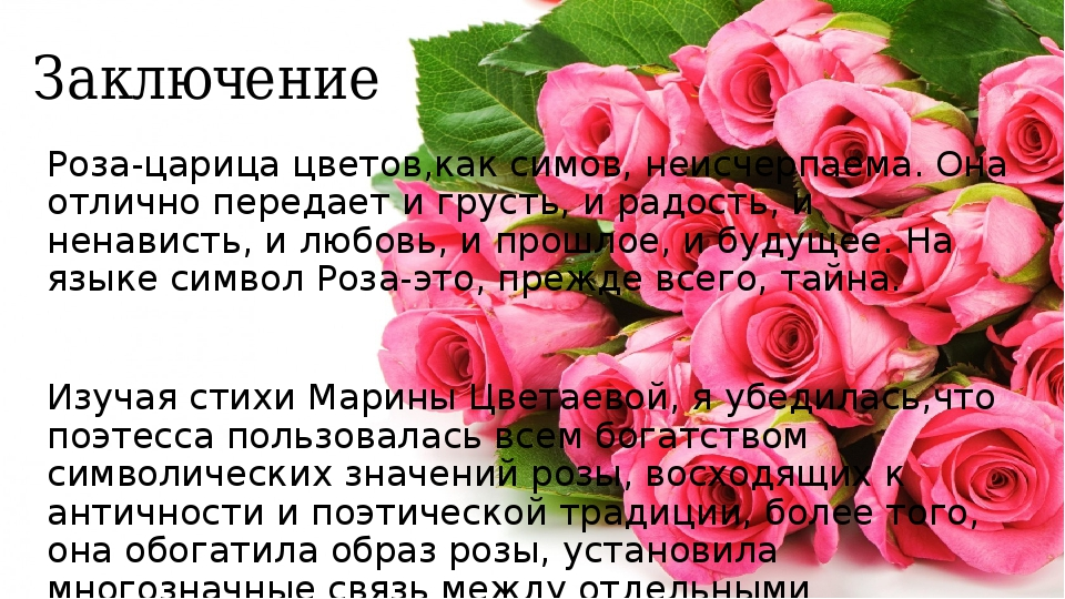 Заключение Роза-царица цветов,как симов, неисчерпаема. Она отлично передает и...