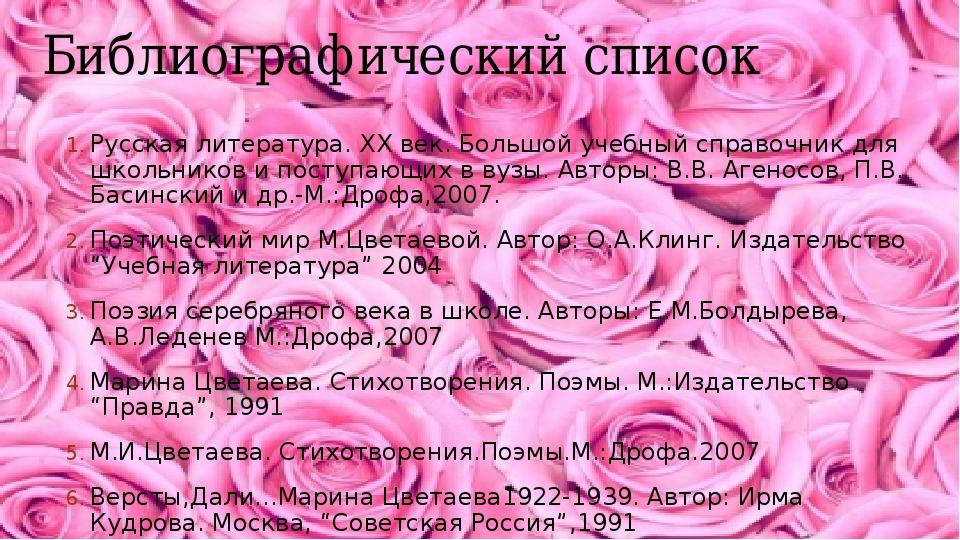 Библиографический список Русская литература. XX век. Большой учебный справочн...
