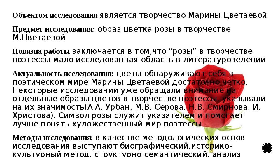 Объектом исследования является творчество Марины Цветаевой Предмет исследован...