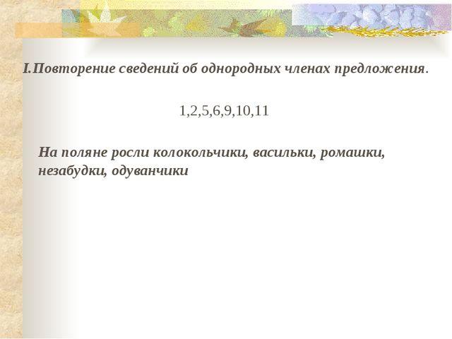 Повторение сведений об однородных членах предложения. 1,2,5,6,9,10,11 На пол...