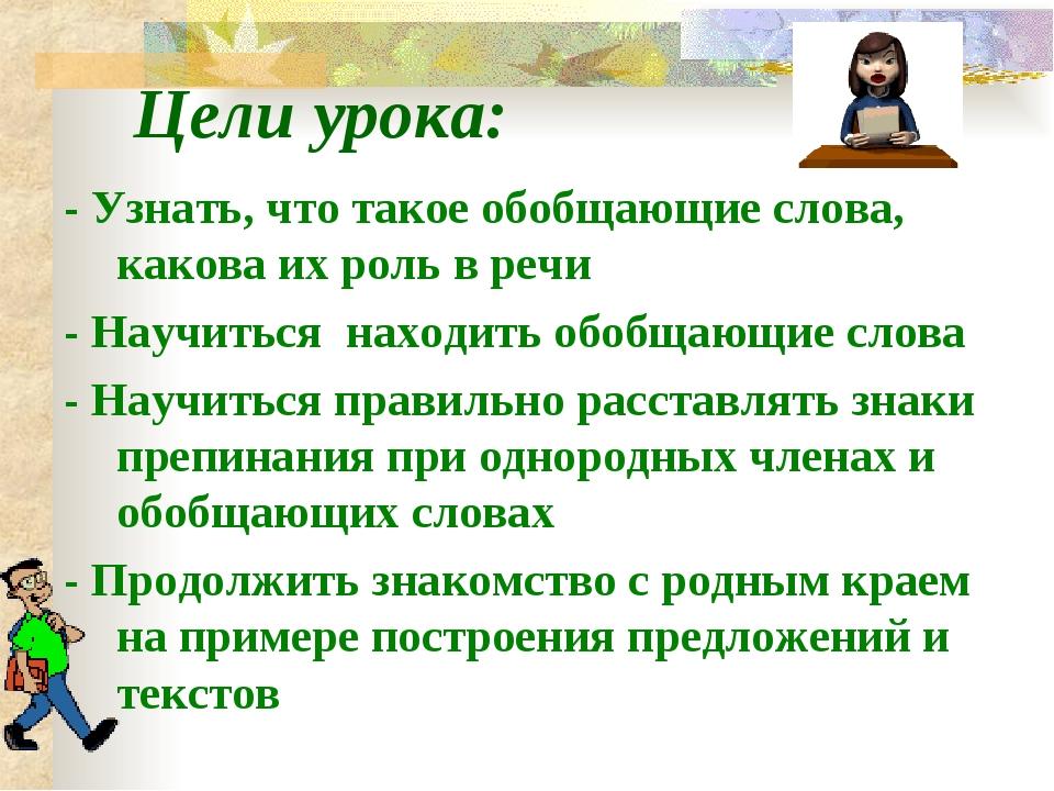 Цели урока: - Узнать, что такое обобщающие слова, какова их роль в речи - Нау...
