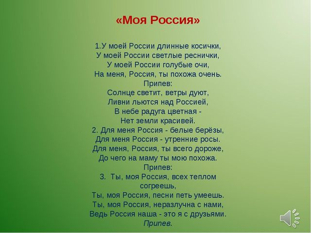 Песня что может быть лучше россии текст скачать