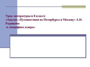 Урок литературы в 8 классе «Анализ «Путешествия из Петербурга в Москву» А.Н.