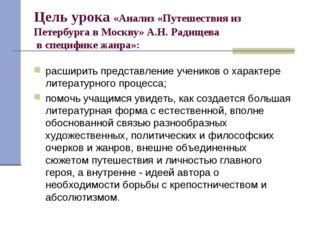 Цель урока «Анализ «Путешествия из Петербурга в Москву» А.Н. Радищева в специ