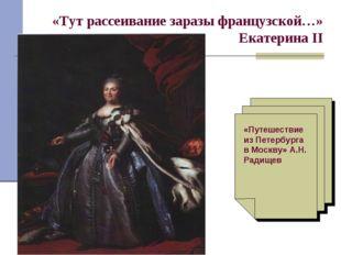 «Тут рассеивание заразы французской…» Екатерина II «Путешествие из Петербурга