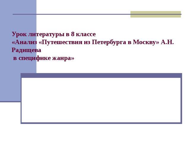 Урок литературы в 8 классе «Анализ «Путешествия из Петербурга в Москву» А.Н....