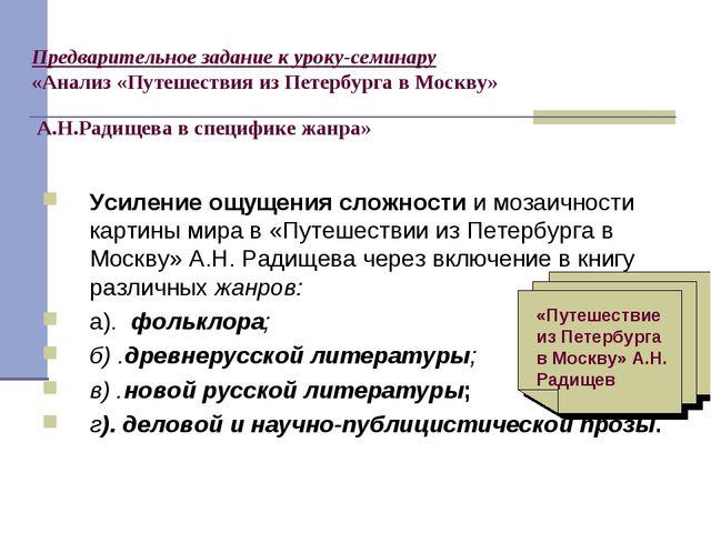 Предварительное задание к уроку-семинару «Анализ «Путешествия из Петербурга в...