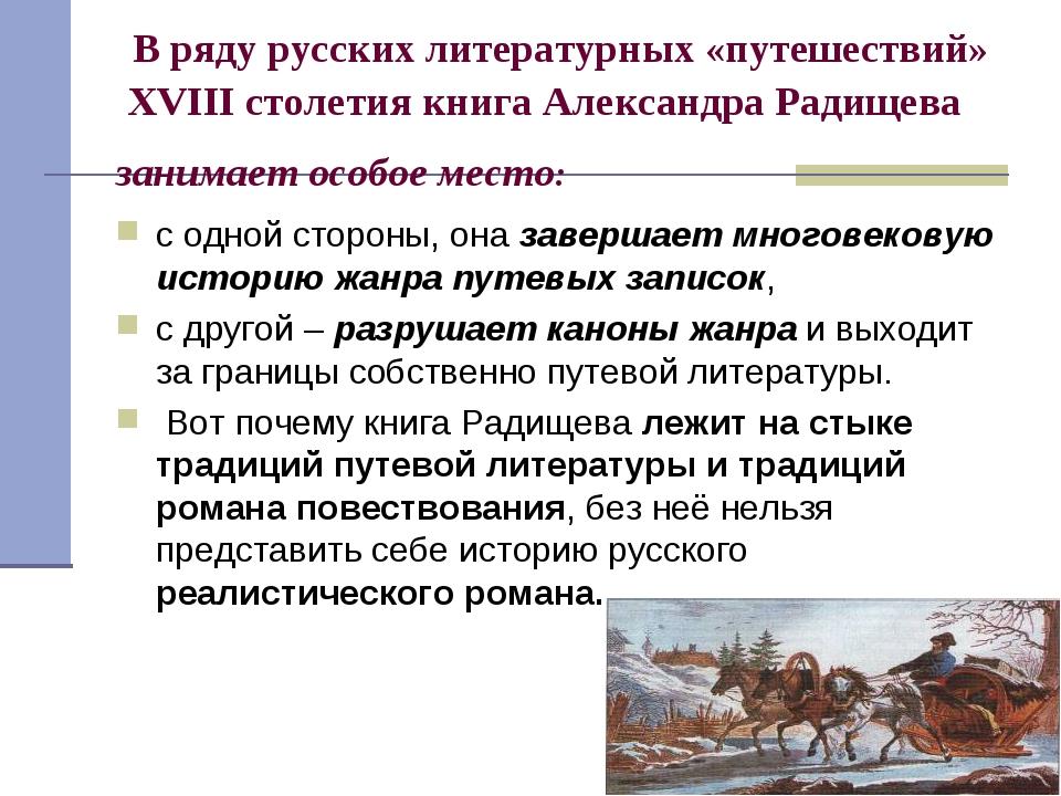 В ряду русских литературных «путешествий» XVIII столетия книга Александра Ра...