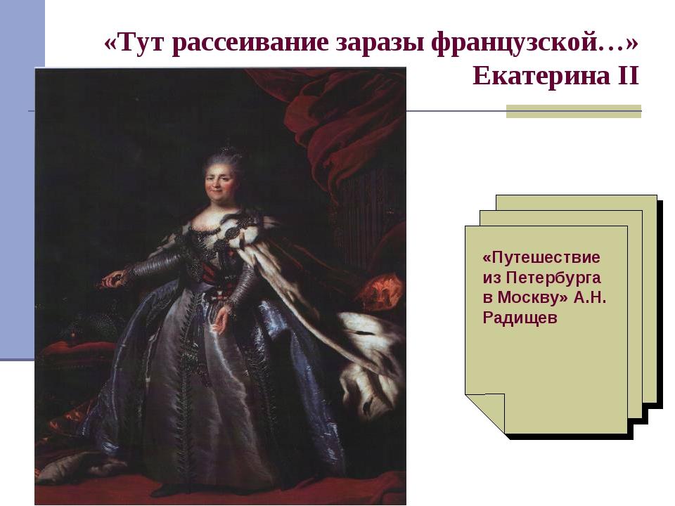 «Тут рассеивание заразы французской…» Екатерина II «Путешествие из Петербурга...