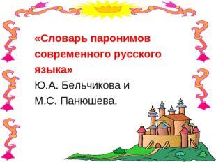 «Словарь паронимов современного русского языка» Ю.А. Бельчикова и М.С. Панюш