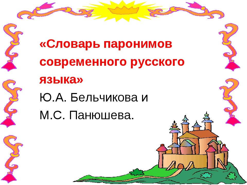 «Словарь паронимов современного русского языка» Ю.А. Бельчикова и М.С. Панюш...