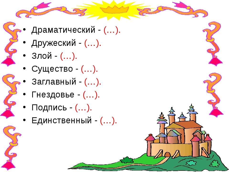 Драматический - (…). Дружеский - (…). Злой - (…). Существо - (…). Заглавный -...