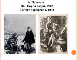 А. Пахомов. На Неву за водой. 1942 В очаге поражения. 1942