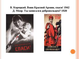 В. Корецкий. Воин Красной Армии, спаси! 1942 Д. Моор. Ты записался добровольц