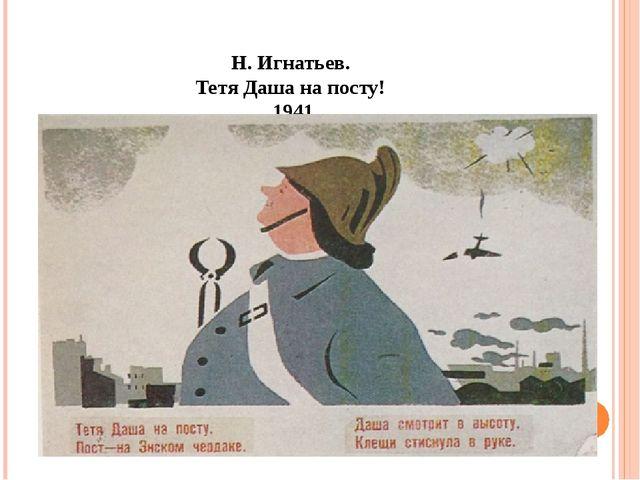 Н. Игнатьев. Тетя Даша на посту! 1941