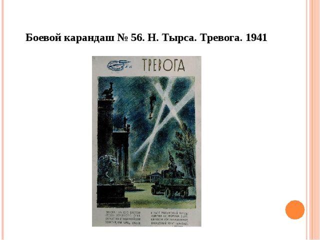 Боевой карандаш № 56. Н. Тырса. Тревога. 1941