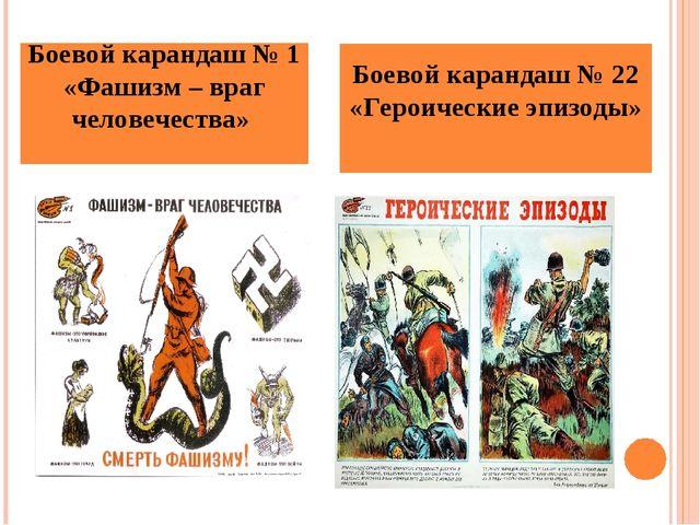 Боевой карандаш № 1 «Фашизм – враг человечества» Боевой карандаш № 22 «Героич...