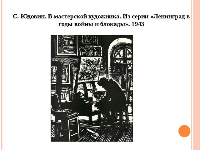 С. Юдовин. В мастерской художника. Из серии «Ленинград в годы войны и блокады...