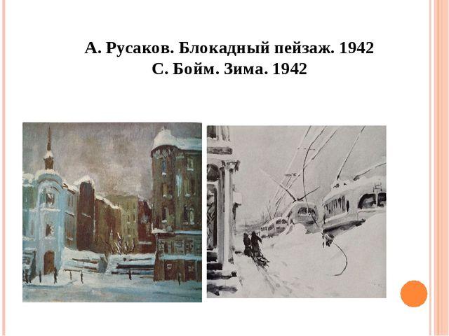 А. Русаков. Блокадный пейзаж. 1942 С. Бойм. Зима. 1942