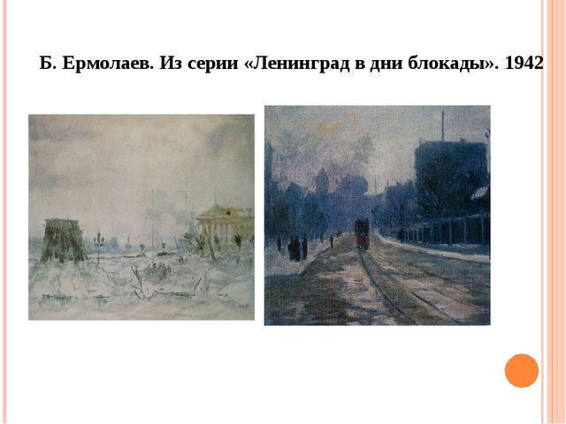 Б. Ермолаев. Из серии «Ленинград в дни блокады». 1942