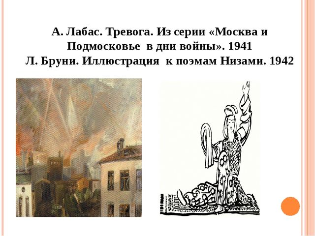 А. Лабас. Тревога. Из серии «Москва и Подмосковье в дни войны». 1941 Л. Бруни...