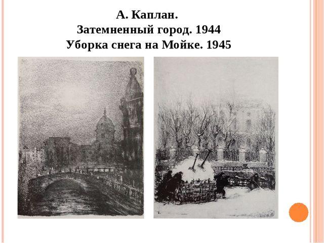 А. Каплан. Затемненный город. 1944 Уборка снега на Мойке. 1945