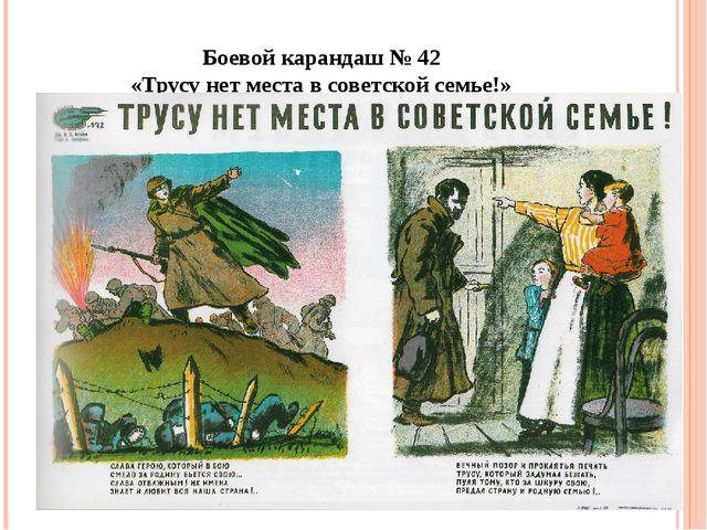 Боевой карандаш № 42 «Трусу нет места в советской семье!»