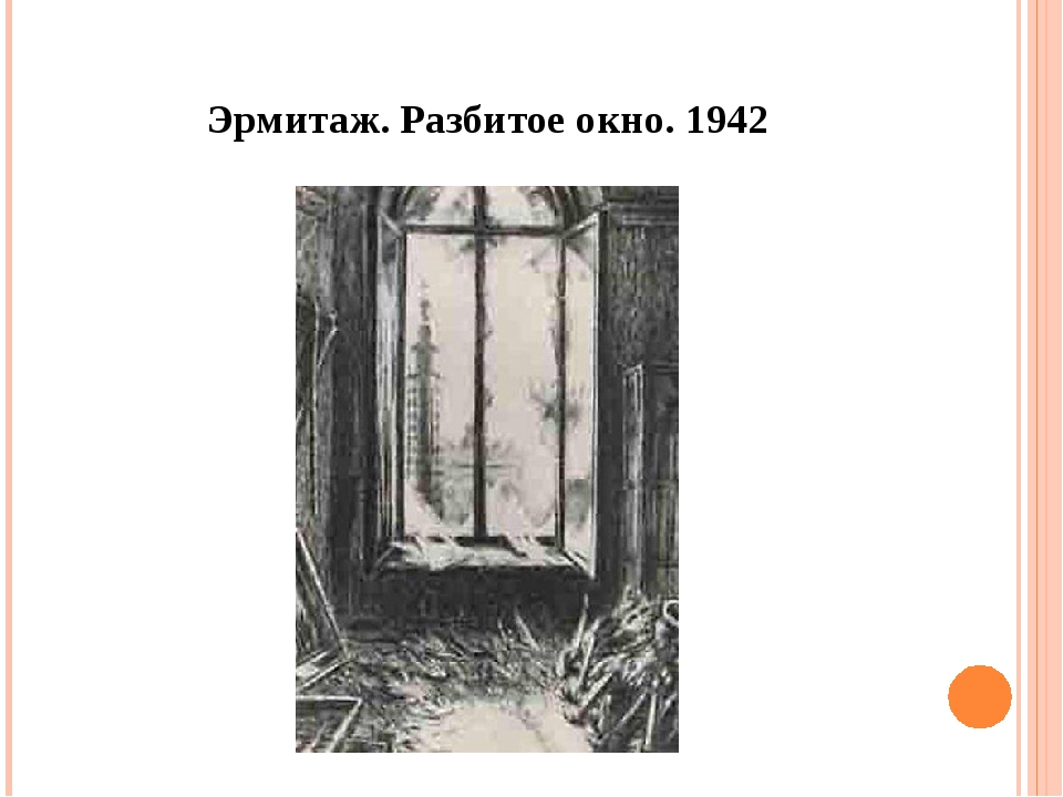 Эрмитаж. Разбитое окно. 1942
