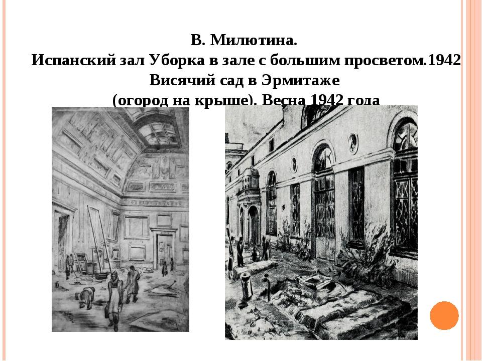 В. Милютина. Испанский зал Уборка в зале с большим просветом.1942 Висячий сад...