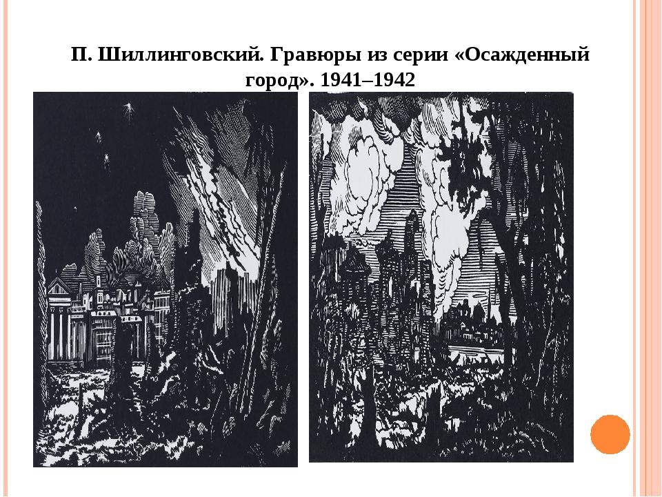П. Шиллинговский. Гравюры из серии «Осажденный город». 1941–1942