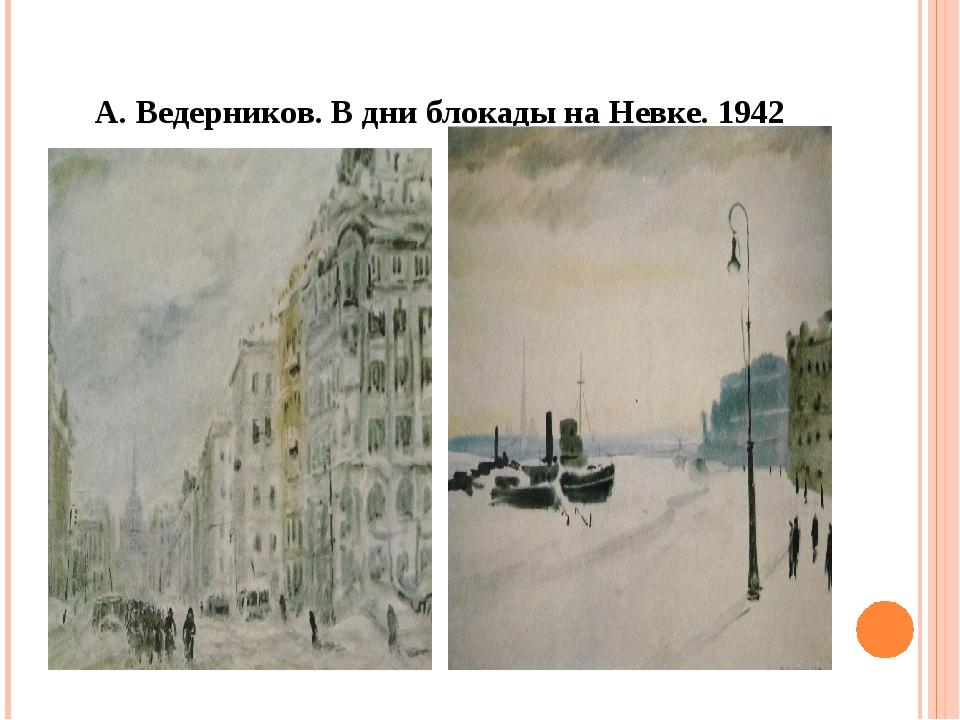 А. Ведерников. В дни блокады на Невке. 1942