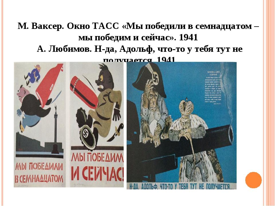 М. Ваксер. Окно ТАСС «Мы победили в семнадцатом – мы победим и сейчас». 1941...