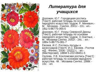 Литература для учащихся Дорожин, Ю.Г. Городецкая роспись [Текст]: рабочая тет