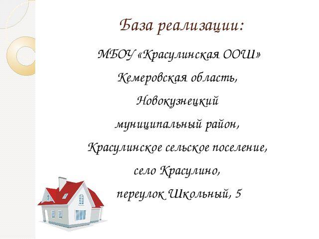 База реализации: МБОУ «Красулинская ООШ» Кемеровская область, Новокузнецкий м...