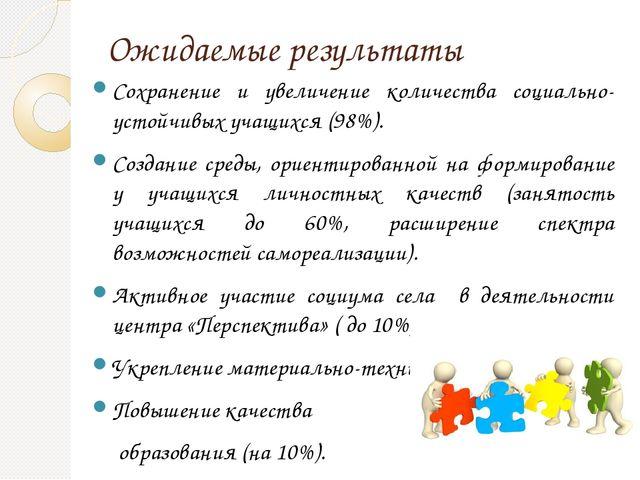 Ожидаемые результаты Сохранение и увеличение количества социально-устойчивых...