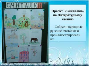 Проект «Считалки» по Литературному чтению Собрали народные русские считалк