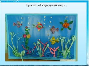 Проект «Подводный мир»
