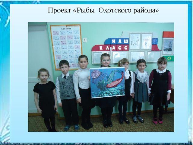 Проект «Рыбы Охотского района»