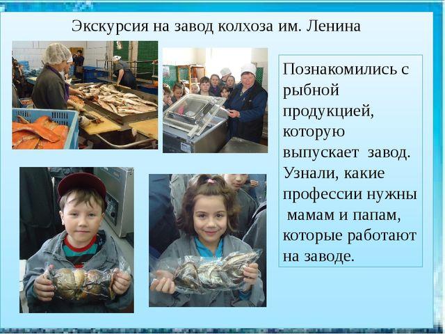 Экскурсия на завод колхоза им. Ленина  Познакомились с рыбной продукцией, ко...
